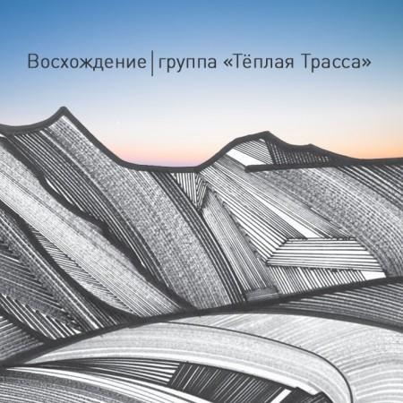 (Rock) Тёплая Трасса - Восхождение - 2018, MP3, 320 kbps
