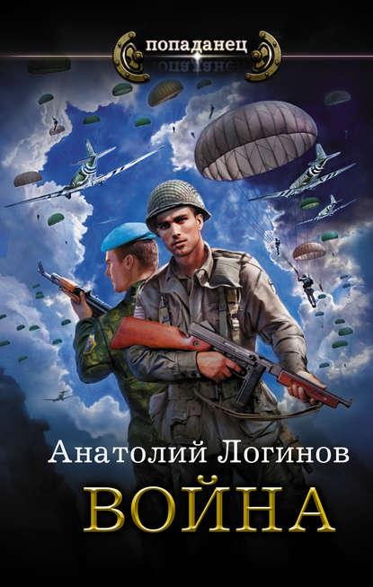 Война. Анатолий Логинов