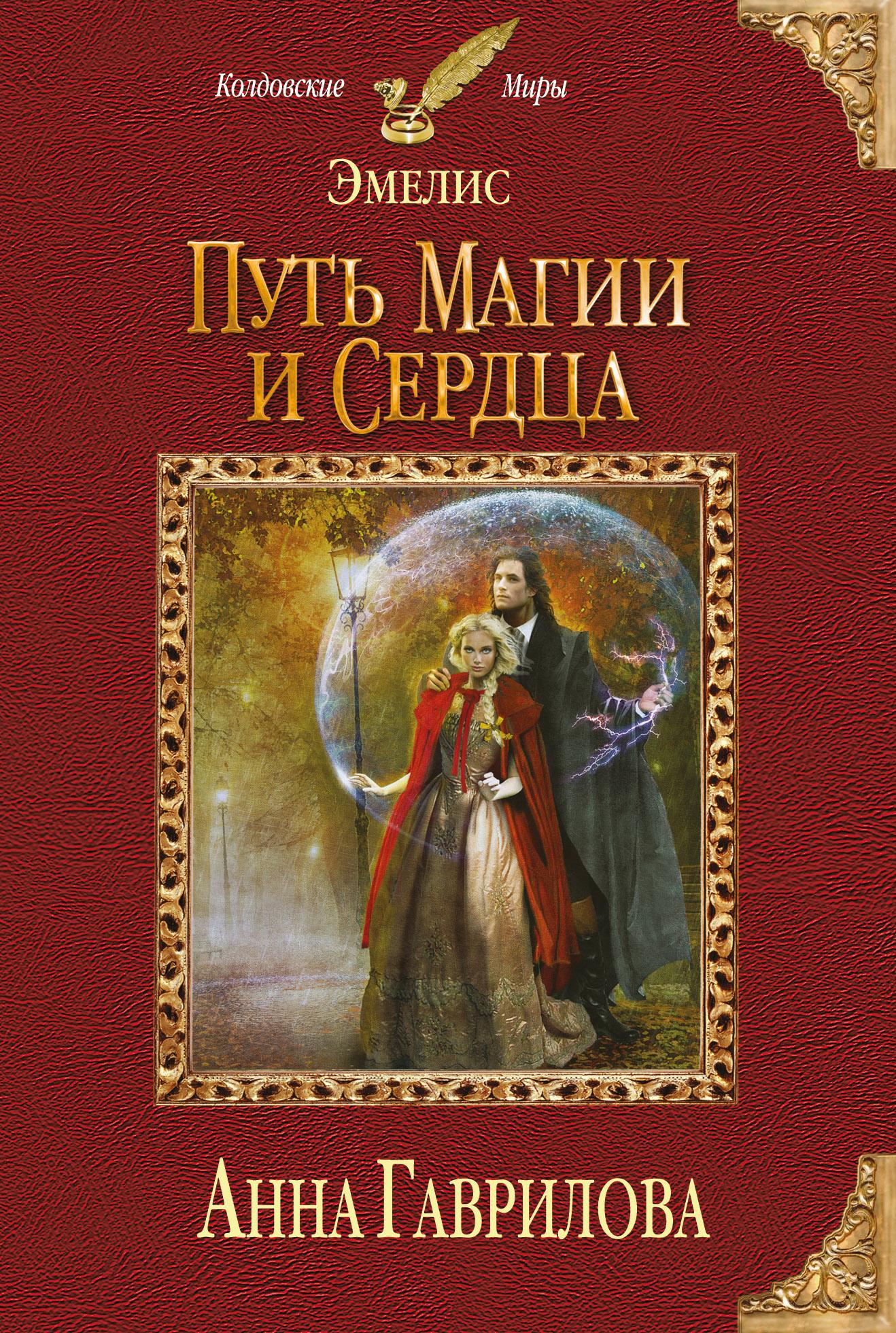 Анна Гаврилова «Эмелис. Путь магии и сердца»