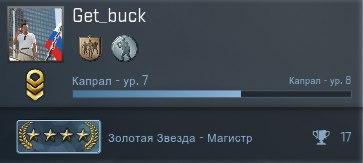 CS:GO - 4 ЗВЕЗДЫ