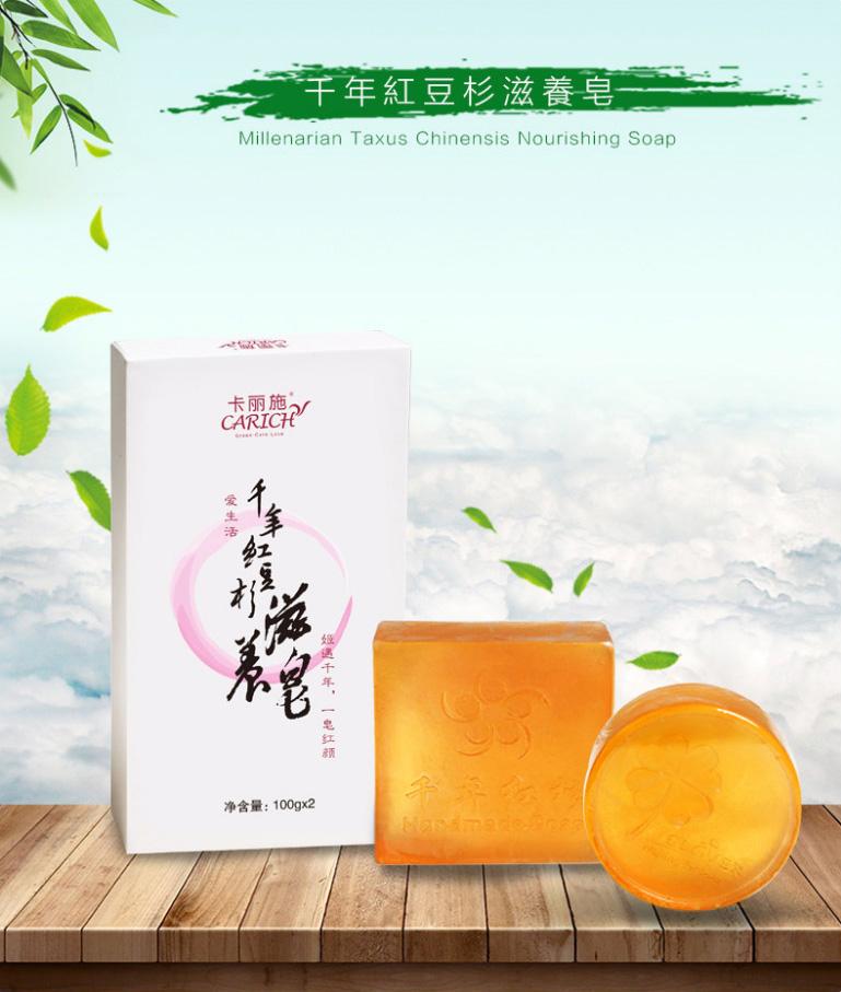 100g_2_Millenarian_Taxus_Chinensis_Nourishing_Soap_Page_07_Image_0001