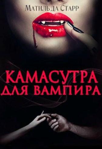 Камасутра для вампира. Матильда Старр
