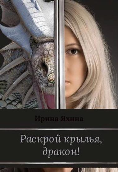 Раскрой крылья, дракон! Ирина Яхина