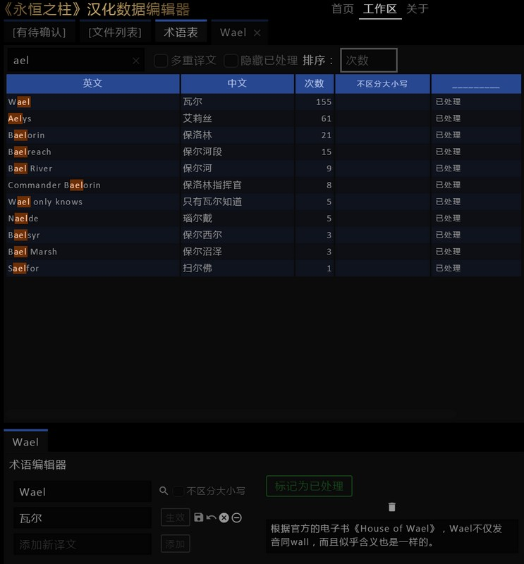 poe_chinese_editor_1.jpg