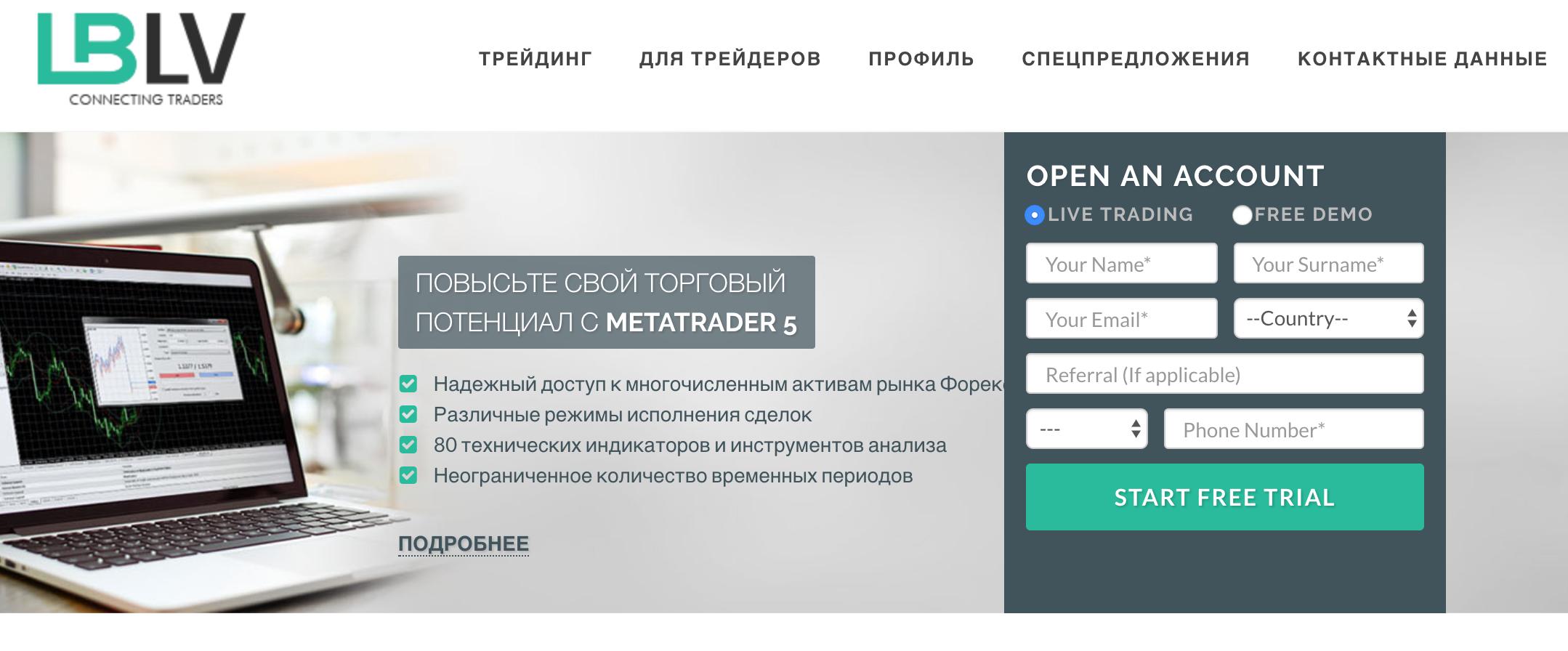LBLV - форекс брокер, сырьевые товары, индексы и акции