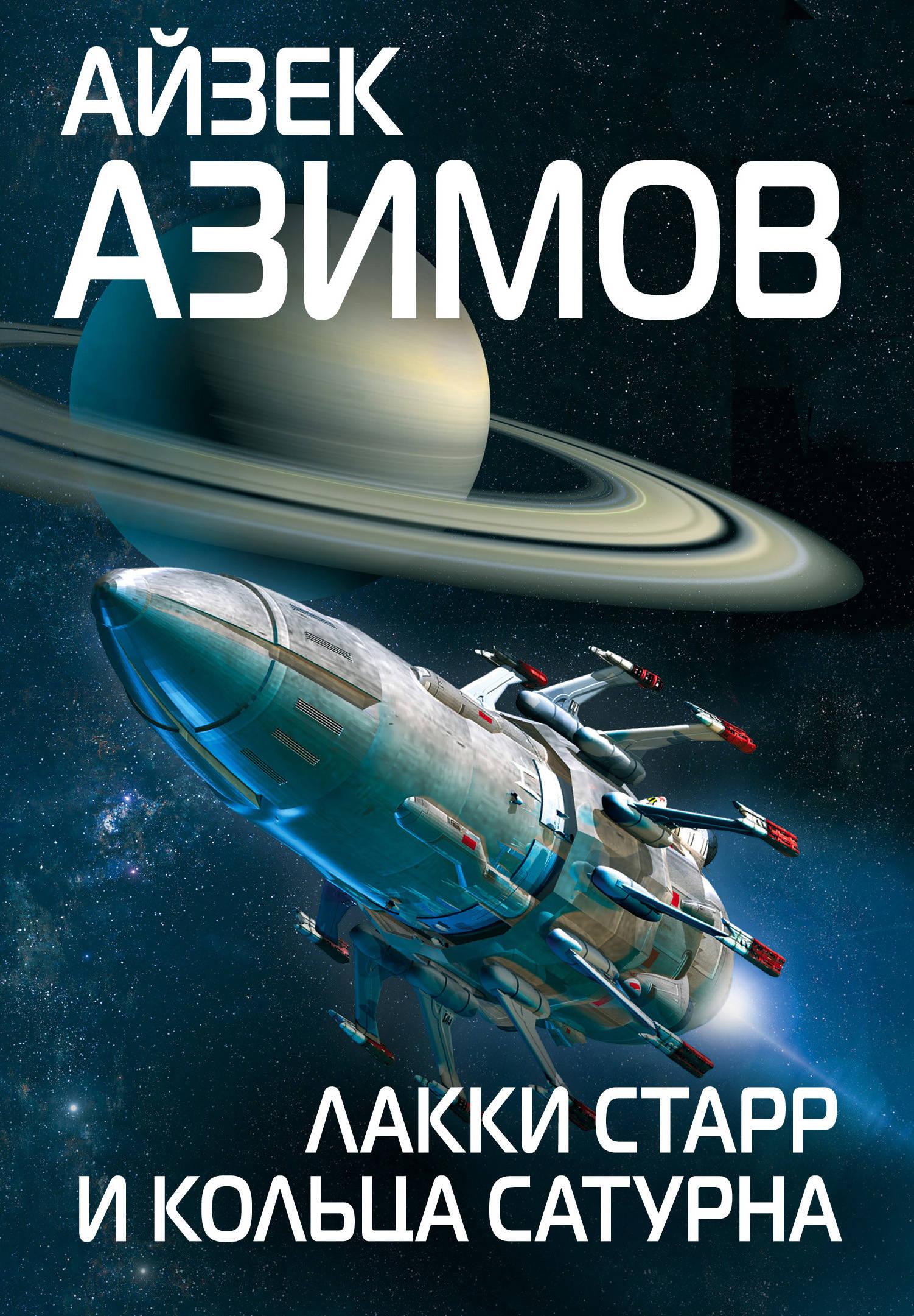 Айзек Азимов «Лакки Старр и кольца Сатурна»