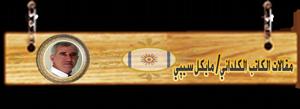 kaldany.com - الرئيسية 3_maikel_sepi