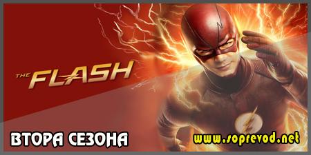 The Flash: 23 епизода, Втора сезона (Крај на сезона)