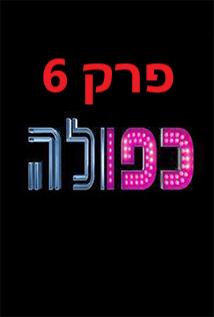 כפולה עונה 2 פרק 6 צפה באינטרנט קישור ישיר thumbnail