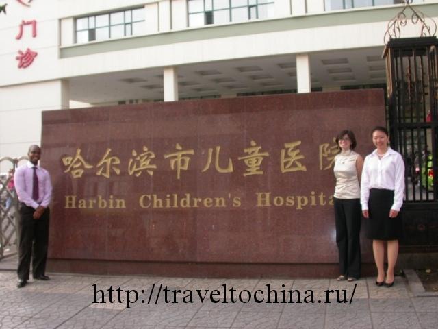 Детский госпиталь в Харбине