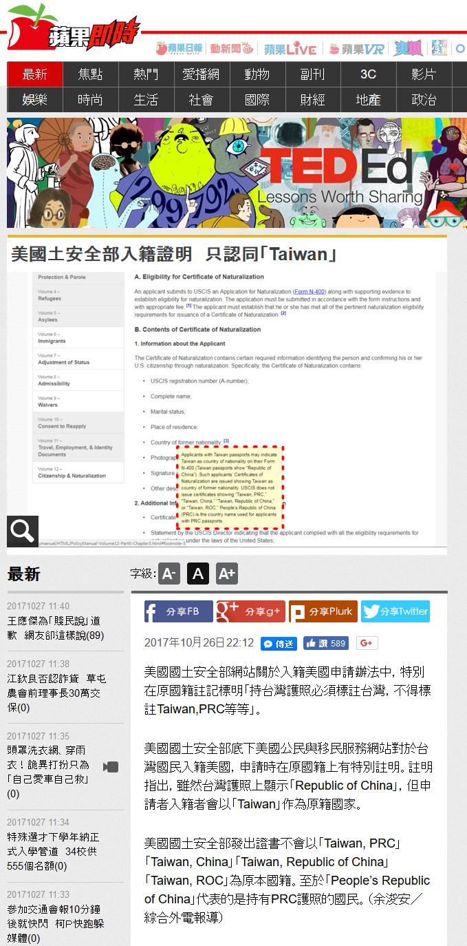 Taiwan-Not-China