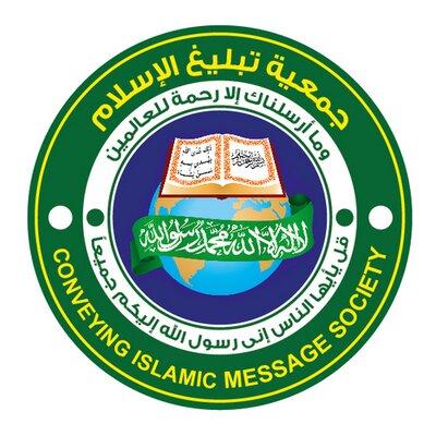 جمعية تبليغ الإسلام - مصر