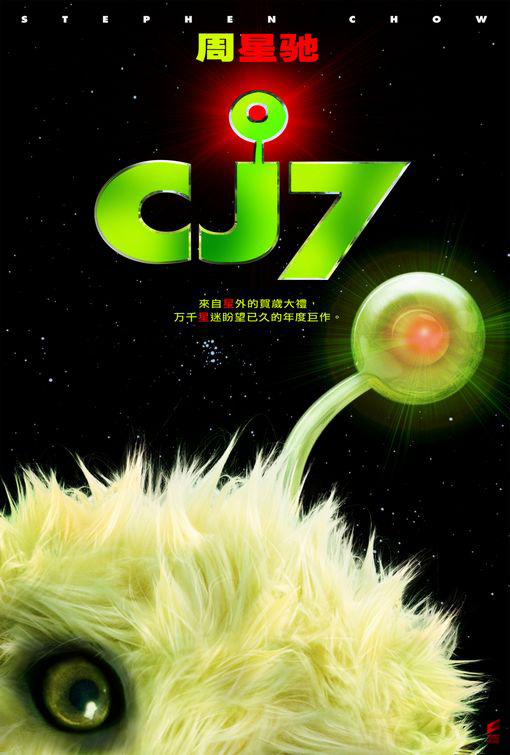 CJ7 (2008) BluRay 720p 700MB