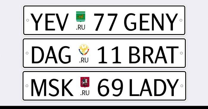 В России появятся новые автомобильные номера, сообщили СМИ