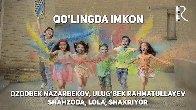 Ozodbek Nazarbekov, Ulug'bek, Shahzoda, Lola, Shaxriyor – Qo'lingda imkon (2018)