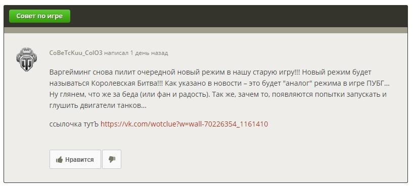 """Ответить на Новый режим """"Королевская битва"""" на """"Песочнице"""""""