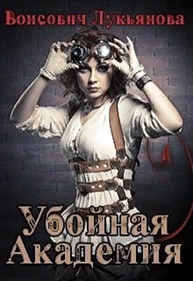 Убойная академия - Бронислава Вонсович