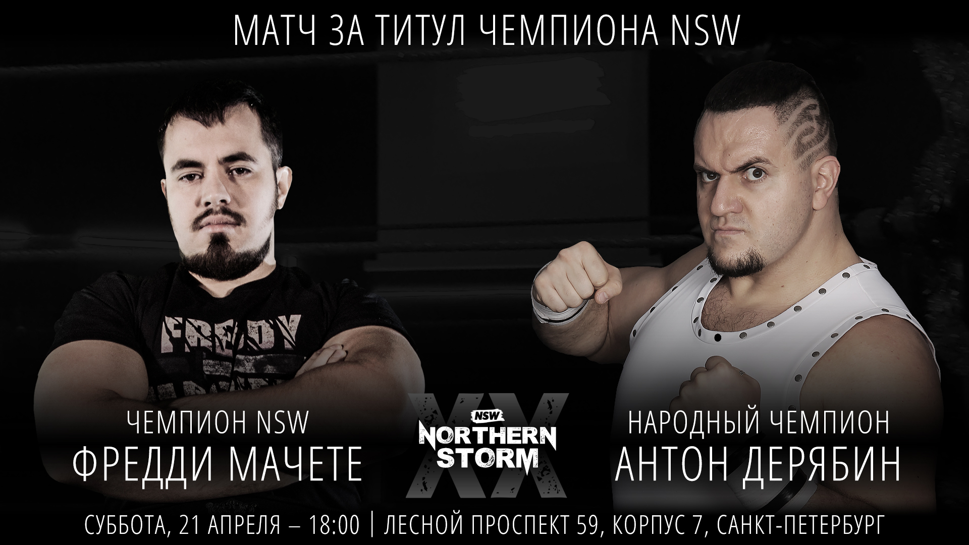 NSW Northern Storm XX: Фредди Мачете против Антона Дерябина