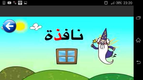 تطبيق تعليم الحروف للطفال×تعليم الحروف العربية