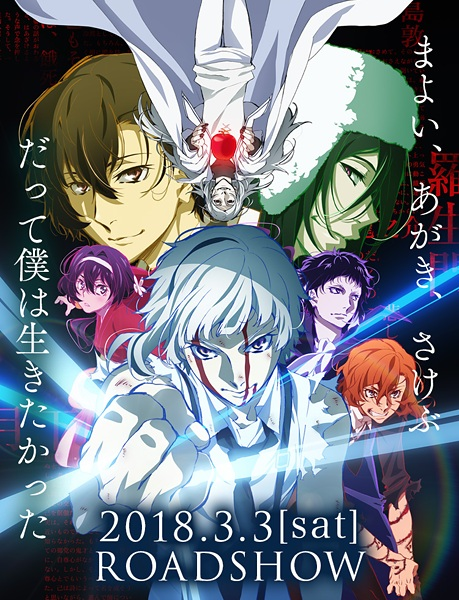 فيلم Bungou Stray Dogs: Dead Apple مترجم