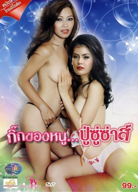 Gig khong nu pu susa (2012) DVDRip x264 800MB
