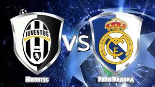 Ювентус – Реал Мадрид | Лига Чемпионов 2017/18
