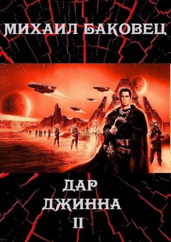 Дар джинна 2 - Михаил Баковец