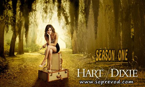 Hart of Dixie: 22 епизода, Прва сезона (Крај на сезона)