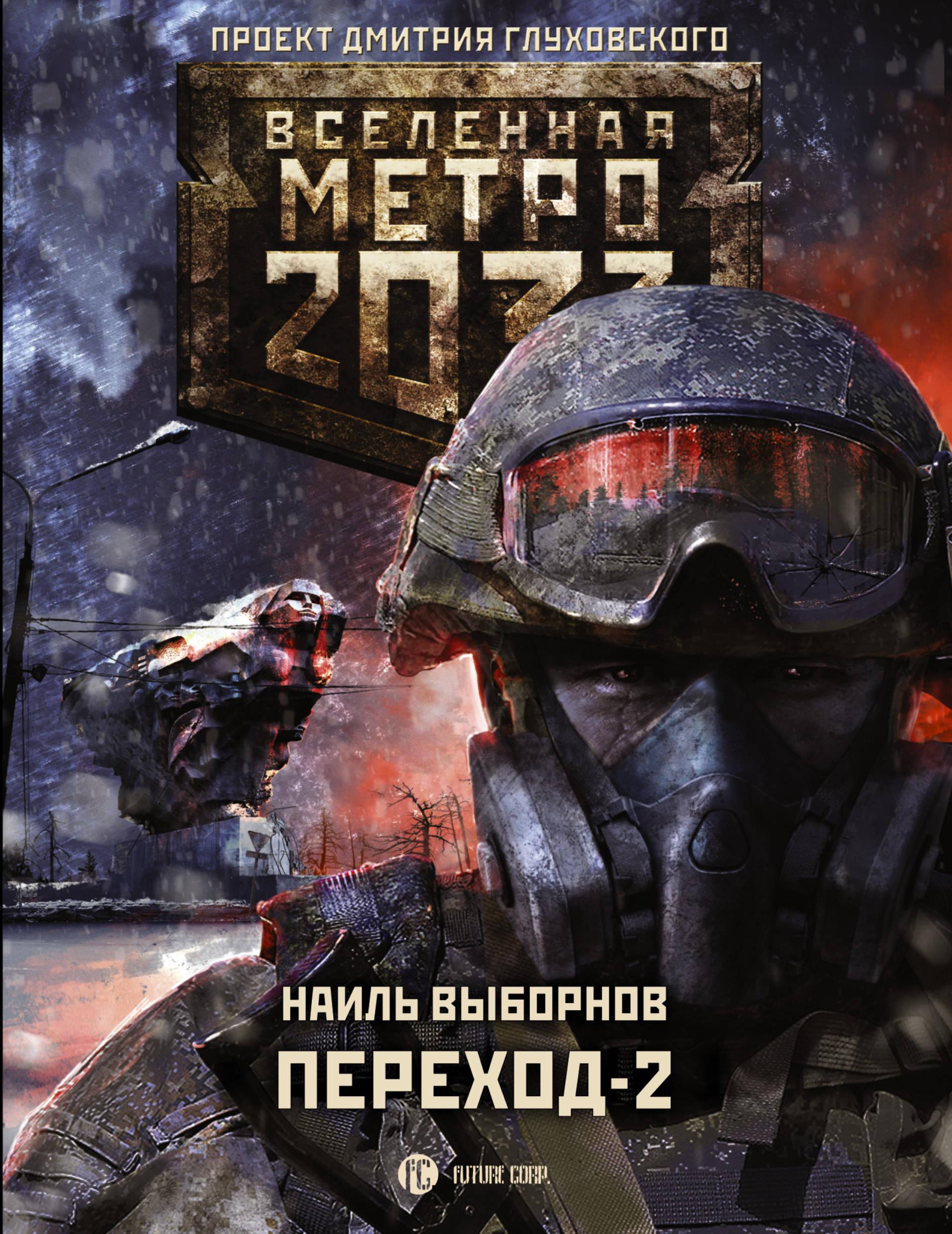Метро 2033: Переход-2. На другой стороне - Наиль Выборнов