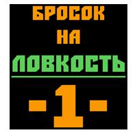 Боевая система Kubik_L1_Forum_Rolka_m
