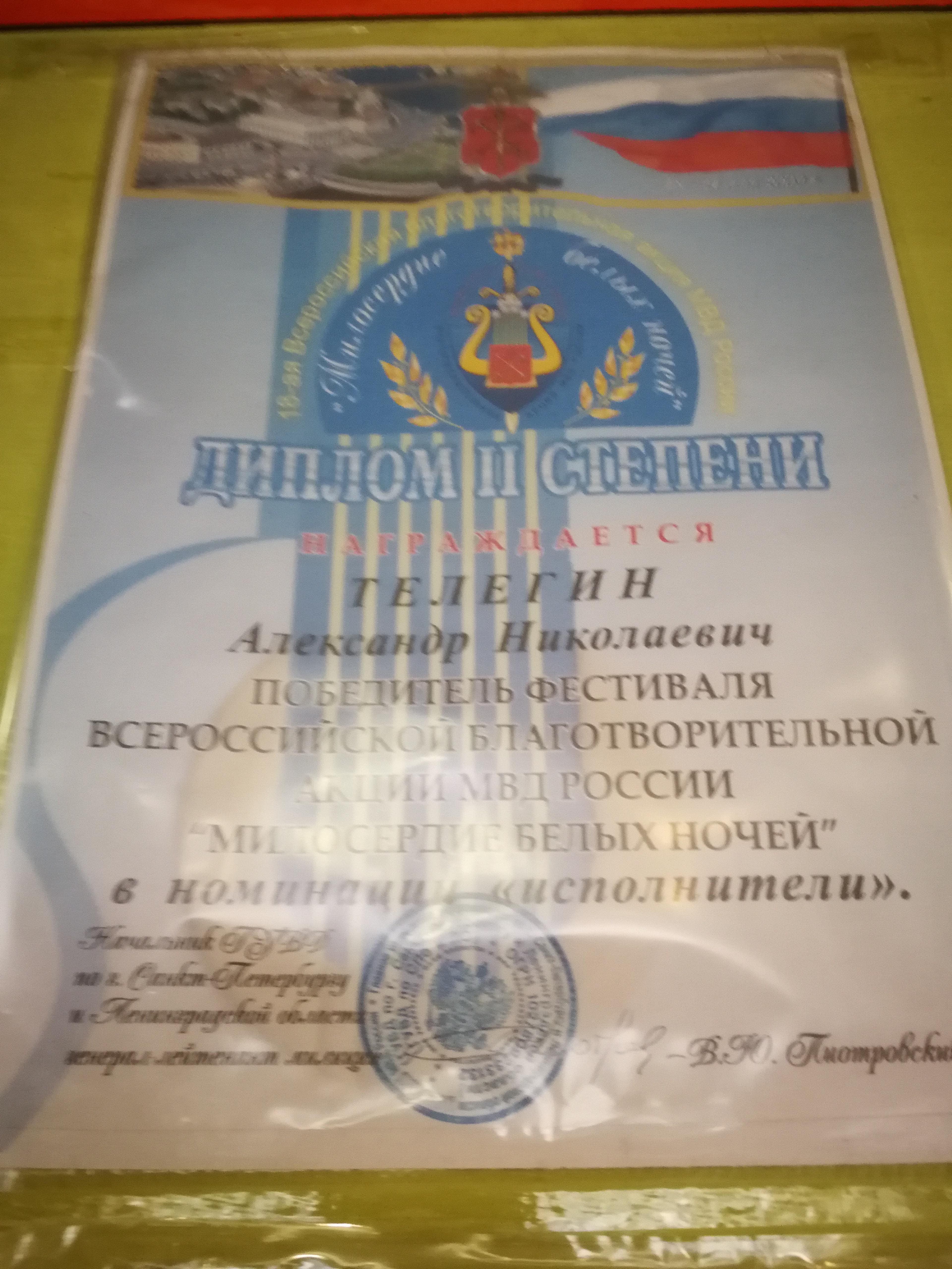 Изображение из альбома Наши награды