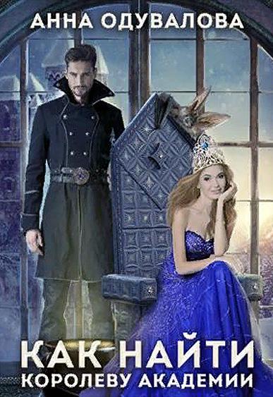 Как найти королеву Академии. Анна Одувалова