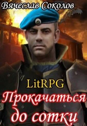 Прокачаться до сотки. Вячеслав Соколов