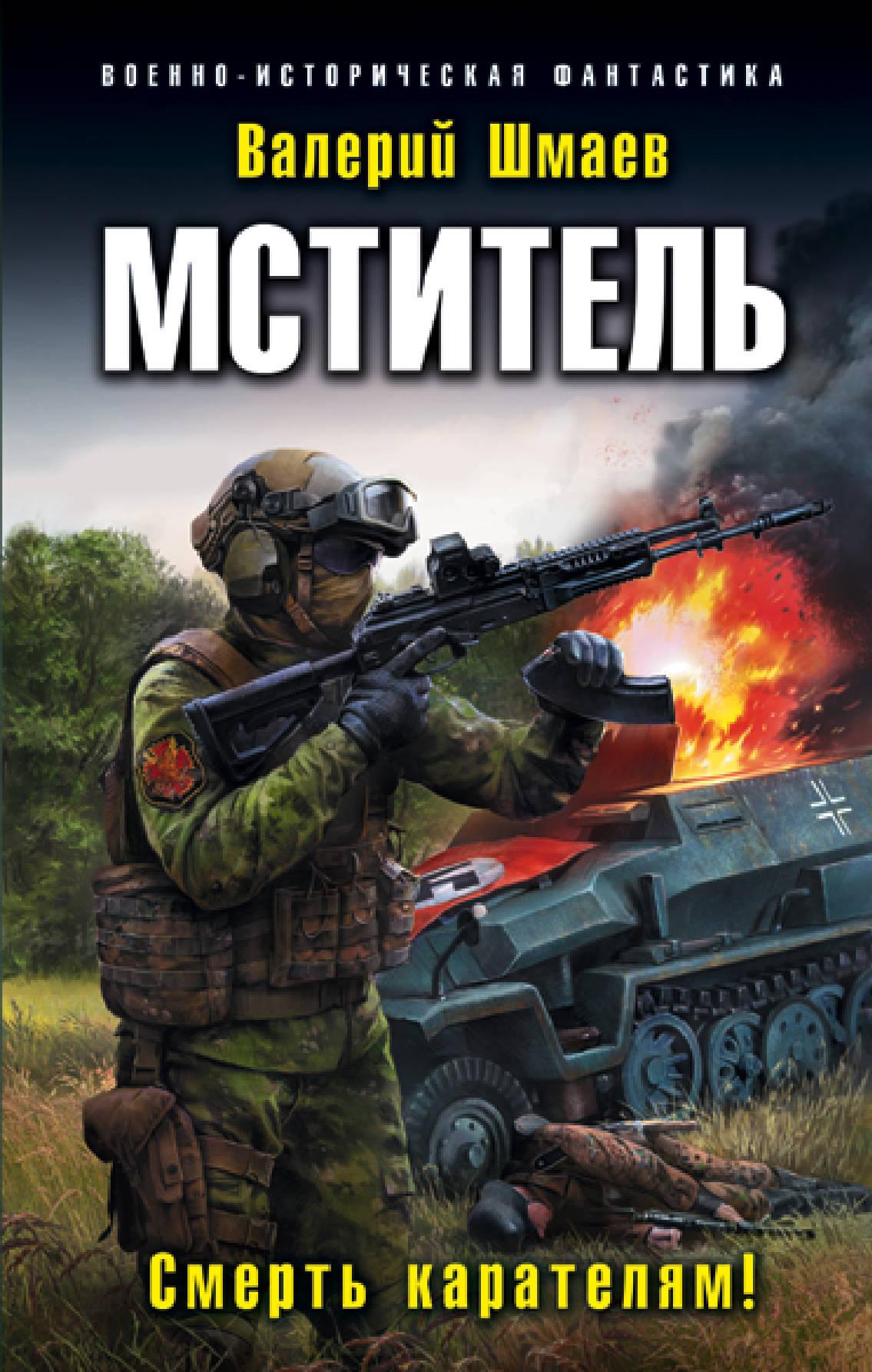 Валерий Шмаев «Мститель. Смерть карателям!»