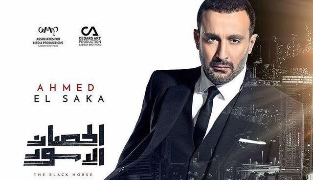 مسلسل الحصان الاسود بطوله احمد السقا رمضان 2017 كامل