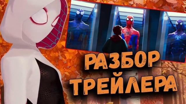 ДВА Питера Паркера и отсылки на DC! Разбор трейлера «Человек-Паук: Через вселенные»