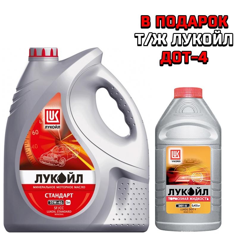 ЛУКОЙЛ Супер  5W-40 (п/синт.) 5л АКЦИЯ + DOT 4 0,455