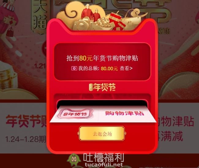 2018年天猫年货节,最高1000元红包,速度抢!-吐槽福利
