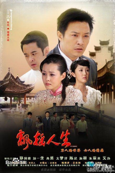 Phiêu Bạt Giữa Cuộc Đời / Cuộc Đời Phiêu Bạc ( TAIWAN - SNTV ) 36/36 Tập LT