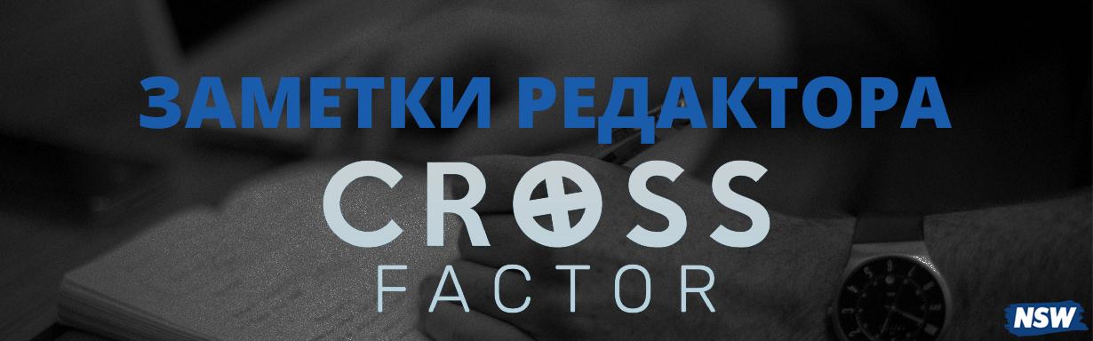 Заметки редактора #22 — Cross Factor (25/08)
