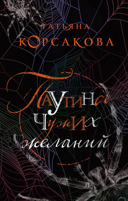 Татьяна Корсакова «Паутина чужих желаний»