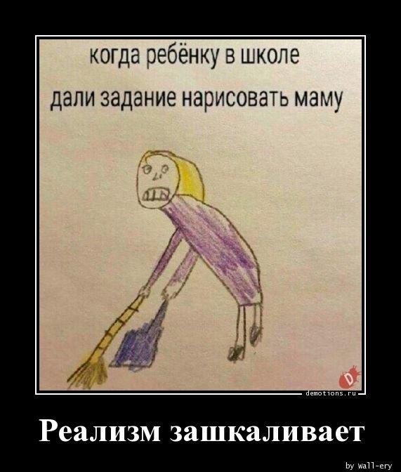 1533458614_realizm_zashkalivaet_demotions_ru