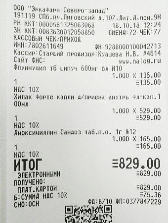 ILT-chek-101018