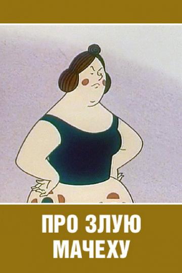 Недетские мультфильмы