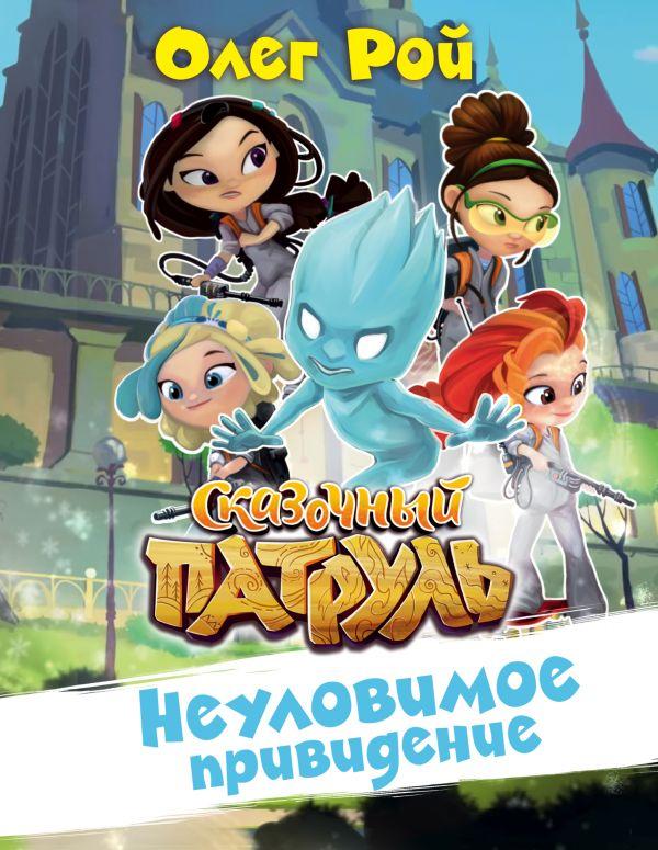 Неуловимое привидение - Олег Рой