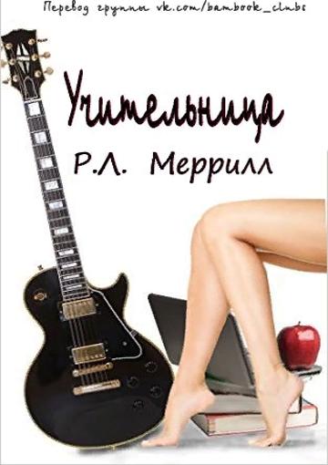 Р. Л. Меррилл - Учительница