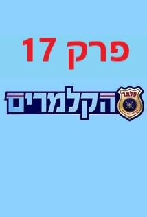 הקלמרים עונה 7 פרק 17 צפה באינטרנט קישור ישיר thumbnail