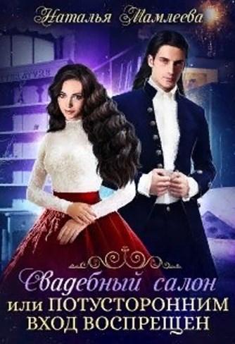 Свадебный салон, или Потусторонним вход воспрещен - Наталья Мамлеева