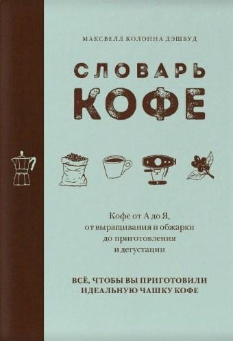 Словарь кофе - Максвелл Колонна Дэшвуд