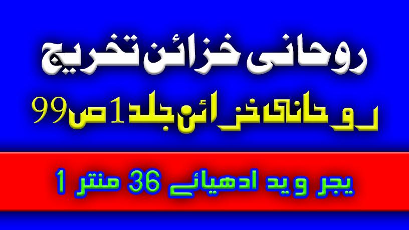 تخریج روحانی خزائن جلد 1 ص99 ح8 ۔ یجر وید کے 26۔۔